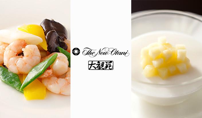 【ノンアルコールドリンク付きランチ/1名~利用可】ホテルニューオータニで楽しむ王道の本格上海料理。小前菜2種、メイン料理2品、デザートまで《1ドリンク付きランチプラン》