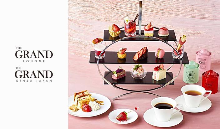 【GINZA SIX最上階】6月末までは「苺づくし」、7・8月は「Brilliant-ブリリアント‐」。銀座の名店「マキシム」の「苺のミルフィーユ」も。カフェは最大3時間飲み放題OK《アフタヌーンティーセット》