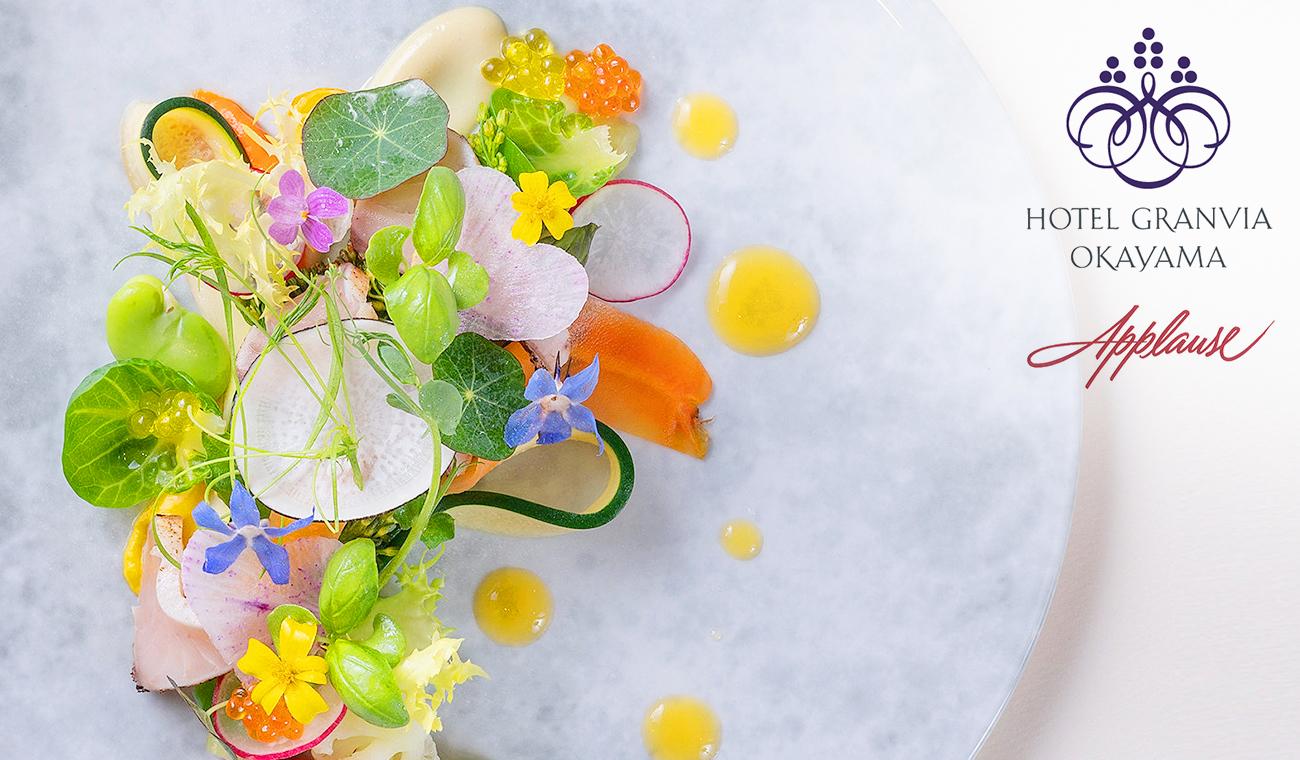 【WEB予約/ランチ/ホテルグランヴィア岡山最上階】開放感が心地よい空間で贅沢にホテルランチでプチバカンス。前菜「彩り野菜のキャンパス」など色鮮やかなメニューがずらり《初夏のランチ》