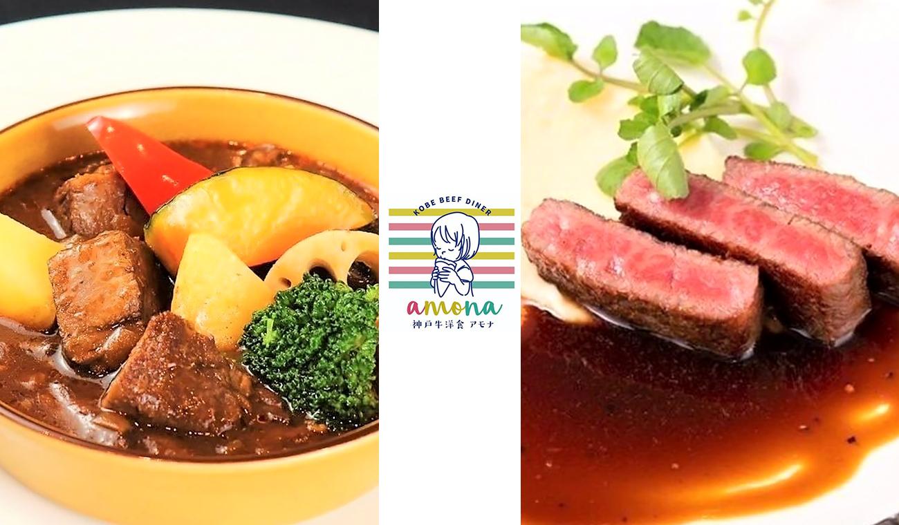 【WEB予約/ディナー】神戸牛の赤身ステーキやビーフシチューなど神戸牛づくしコース。前菜4種など。ホテルのレストランのような美麗空間《アモナプレミアムコース+ドリンク1杯+お土産》メディア紹介店