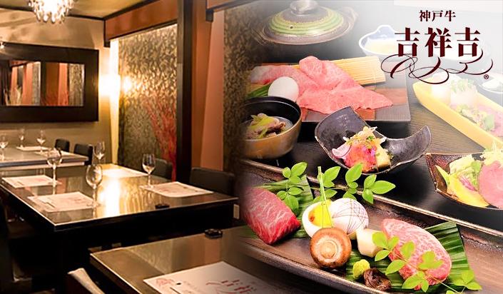 【WEB予約/ディナー/選べる1ドリンク付き】厳格な審査をクリアした神戸牛を一頭買い。甘味・香り・食感ともに優れた上質な肉を、和を基調にしたモダン空間で味わう《神戸牛ステーキコース 港町+1ドリンク》