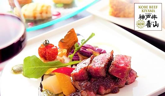 【WEB予約/お土産付きディナー/最大60%OFF】高品質な神戸牛をグリル、ローストビーフで。肩肘はらず、気軽な価格と雰囲気で神戸牛を愉しめるレストラン。半個室空間あり《喜山ディナーコース+お好きなドリンク2杯》