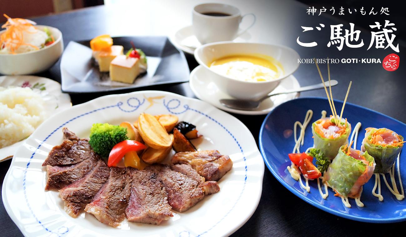 【サーロインステーキなど/全時間帯利用可/umie MOSAIC2階】神戸ならではの厳選素材を使った和食×フレンチ。蔵を思わせるレトロ空間で美食のひとときを《ご馳蔵コース》