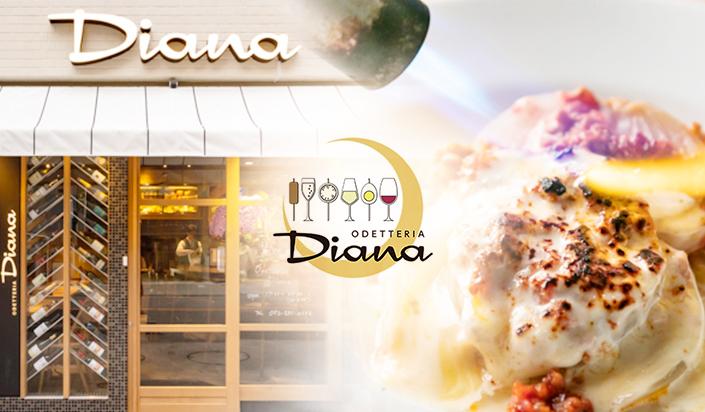 【ディナー/駅徒歩2分/スパークリングも選べる2ドリンク】本格派からカジュアルまで、厳選食材の創作イタリアン。高品質なイタリアワイン片手に楽しい夜を《Dianaおすすめディナープラン+ドリンク2杯》