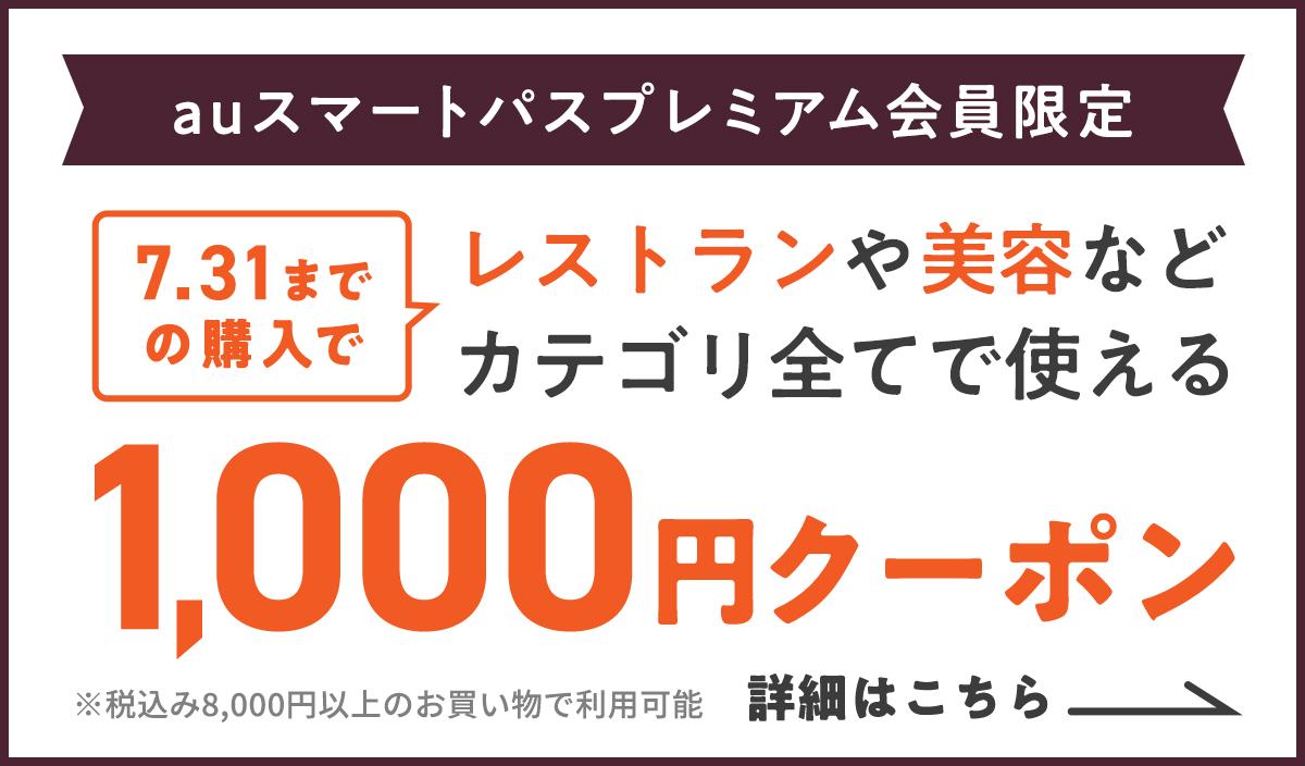 7.31までの購入でレストランや美容などカテゴリ全てで使える1,000円クーポン auスマートパスプレミアム会員限定