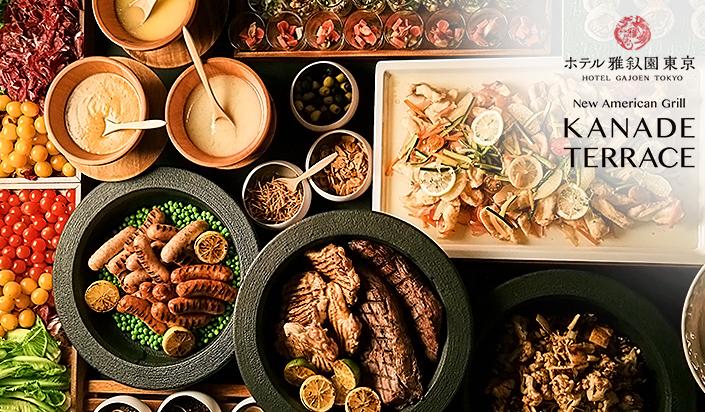 【ホテル雅叙園東京/ランチブッフェ】ニューノーマルスタイルの至福の時間。オープンキッチンのグリル料理から季節のデザートまで《ランチブッフェ+お土産》個別盛りでご提供
