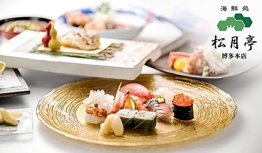 【WEB予約/博多本店/ディナー/1名様から利用可能/マースガーデンホテル内】食で感じる季節の旬。寿司や揚げ物、焼き物など。嬉しい1ドリンク付き《ディナー/博多寿司会席+1ドリンク》